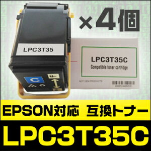 LPC3T35C×4セットブラザートナー互換トナートナーカートリッジLP-S6160