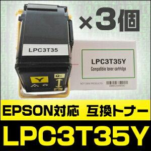 LPC3T35Y×3セットブラザートナー互換トナートナーカートリッジLP-S6160