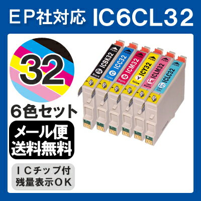 65d68832e3 【IC4CL32】 インク インクカートリッジ エプソン 32 epson IC32 4色セット プリンターインク 互換インク インキ 4色  ICBK32 ICC32 ICM32 ICY32 互換インク PM-A700 ...