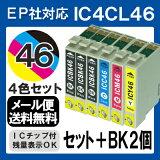 インク エプソン IC46 4色セット +BK2本付 プリンターインク インクカートリッジ インキ 互換インク IC4CL46 BK 単品 黒 ICBK46 ICC46 ICM46 ICY46 epson 楽天 46 純正インクと同等10倍 送料無料