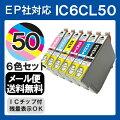 【IC50】6色セット\5985→\1580(74%OFF)/エプソン/EPSON/インクカートリッジ/インク/プリンターインク