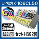 楽天【IC50】 6色セット +BK×2付 インク エプソン epson プリンターインク インクカートリッジ 高品質 低価格 レビューでメール便 6色パック インキ 楽天 IC6CL50 ICBK50 ICC50 ICM50 ICY50 ICLC50 ICLM50 0831otoku-2 50 純正インクと同等10倍 送料無料