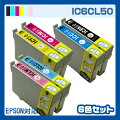 【IC50】6色セット\5985→\1580(74%OFF)/エプソン/EPSON/インクカートリッジ/インク/プリンターインク
