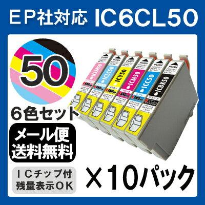6色セット インク エプソン IC6CL50 プリンターインク EPSON Col...