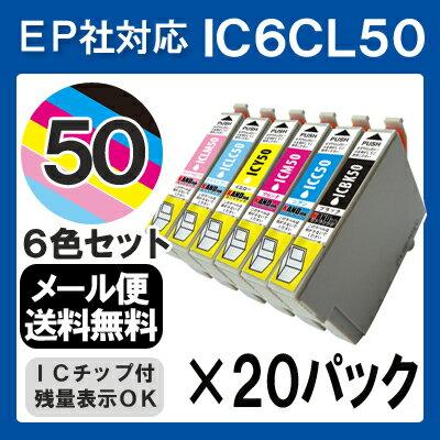 IC50 6色セット ×20セット インク エプソン epson Colorio カラリオ ICチップ付 プリンターイ...