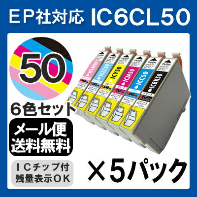 IC50 6色セット ×5セット エプソン EPSON Colorio プリンターインク IC6CL50 ICBK50 I...