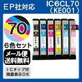 送料無料IC6CL70LエプソンIC706色セットプリンターインクインクカートリッジ互換インクインクいんくリサイクルepson楽天IC6CL70ICBK70ICC70ICM70ICY70ICLC70ICLM706色パックえぷそん70交換純正インクと同等