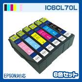 インク IC6CL70L エプソン IC70 6色セット プリンターインク インクカートリッジ 互換インク リサイクル インキ INKI epson 楽天 IC6CL70 ICBK70 ICC70 ICM70 ICY70 ICLC70 ICLM70 6色パック 70 交換 純正インクと同等いんく 送料無料