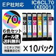 【送料無料】インク IC6CL70L ×10セット エプソン IC70 6色セット 交換 プリンターインク インクカートリッジ 互換インク epson IC6CL70 EP-775A EP-775AW EP-805A EP-805AR EP-805AW EP-905A EP-905F