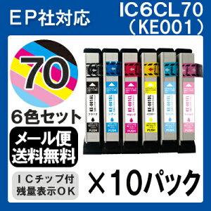 【IC70】6色セット2480→1580(34%OFF)
