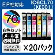 インク IC6CL70L ×20セット エプソン IC70 6色セット 交換 プリンターインク インクカートリッジ 互換インク リサイクル インク・カートリッジ インキ epson IC6CL70 EP 775A 775AW 805A 805AR 805AW 905A 905F 純正インクと同等10倍 いんく 送料無料
