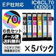 インク エプソン IC6CL70L ×5セット epson IC70 6色セット 交換 プリンターインク インクカートリッジ インキ互換インク リサイクル IC6CL70 ICBK70 ICC70 ICM70 ICY70 ICLC70 ICLM70 6色パック 70 純正インクと同等いんく えぷそん 送料無料