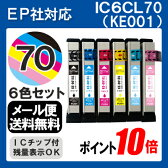【IC6CL70l】インク インクカートリッジ エプソン IC6Cl70 epson IC70l 6色セット プリンターインク インキ インク・カートリッジ 互換インク リサイクル ICBK70l ICC70l ICM70l ICY70l ICLC70l ICLM70l 6色パック 70 純正インクと同等ポイント10倍 送料無料