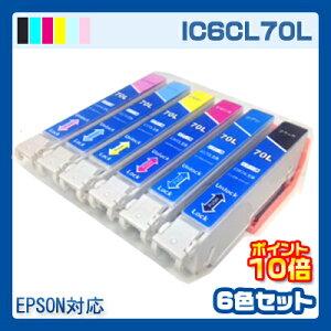 送料無料 34%off IC70 IC6CL70 6色セット プリンターインク インクカートリッジ 互換インク イ...