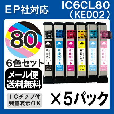 インク エプソン IC80 インクカートリッジ epson 6色セット プリンターイ...