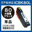 Icbk80l