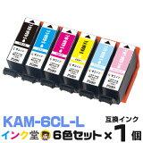 kam-6CLエプソンインクEPSONインクカートリッジプリンターインクkamヨット互換インクkam-BKkam-Ckam-Mkam-Ykam-Rkam-GY純正インクと同等6色EP-10VAEP-30VA送料無料