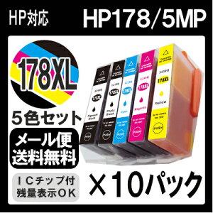 【hp178XL5色セット】インクICチップありインクカートリッジプリンターインクヒューレットパッカードHPインキインク・カートリッジ178XLCR282AA互換インク4色パック純正インクと同等いんく送料無料