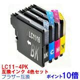 【LC11】4色セット\4100→\1280(69%OFF)