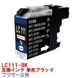 インク【単品】ブラザーLC111LC111BKLC111CLC111MLC111Ybrotherプリンターインクインクカートリッジ互換インクMFC-J980DNMFC-J890DNMFC-J870NMFC-J820DNMFC-J720DDCP-J952NDCP-J752NLC111-4PK111純正インク黒ブラックシアンマゼンタイエロー