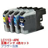 インクブラザーLC113-4pk4色セットプリンターインクインクカートリッジ互換インクいんくLC113LC113BKLC113CLC113MLC113Y4色パックbrotherMFC-J6975CDWMFC-J6970CDWMFC-J6770CDWMFC-J6570CDW純正インクと同等送料無料