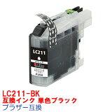 インク【単品】ブラザーLC12LC12BKLC12CLC12MLC12Ybrotherプリンターインクインクカートリッジ互換インクMFC-J955DNMFC-J825NMFC-J710DMFC-J705DDCP-J940NDCP-J925NDCP-J740NDCP-J725NLC12-4PK12純正インク黒ブラックシアンマゼンタイエロー
