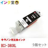 BCI-381Cインクキャノンインクカートリッジキヤノンcanonプリンターインク381C楽天純正インクと同等