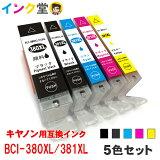BCI-381xl+380xl/5mpインクキャノンインクカートリッジキヤノンcanonプリンターインク380xl381インキBCI-381+380xl/5mp大容量5色互換インク楽天純正インクと同等マルチパック5色送料無料