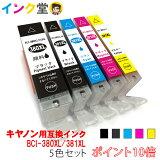 BCI-381xl+380xl/5mpインクキャノンインクカートリッジキヤノンcanonプリンターインク380xl381インキBCI-381+380xl/5mp大容量6色互換インク楽天純正インクと同等マルチパック5色送料無料