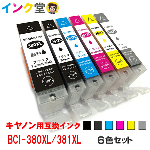 BCI-381XL+380XL/6MPインクプリンターインクキャノンキヤノンインクカートリッジcanon6色大容量タイプBCI-
