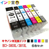 BCI-381xl+380xl/6mpインクキャノンインクカートリッジキヤノンcanonプリンターインクインキBCI-381+380XL6MP大容量6色互換インク381C381M381Y381GY381BK380XLBK楽天純正インクと同等マルチパック6色送料無料