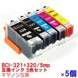 【BCI-320/321】5色セット\5040→\1980(61%OFF)