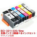 【時間限定クーポン配布】[色が選べる]BCI-321+320...