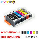 【時間限定クーポン配布】BCI-326+325/6MP インク プリンターインク キャノン キヤノン用互換 インクカートリッジ canon 6色セット BCI-325PGBK BCI-326 BCI-325 325PGBK BCI-326BK BCI-326M BCI-326Y BCI-326GY MG8230 MG8130 MG6230 MG6130