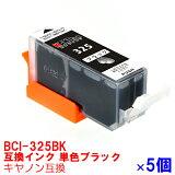 【単色】/インク/キャノン/BCI-325PGBK/BCI-326BK/BCI-326M/BCI-326Y/BCI-326C/BCI-326GY/(BCI-326+325/6MP)/インクカートリッジ/プリンターインク/互換インク/インキ/BCI326/BCI325/canon/326/325/PIXUS/MG8230/MG8130/MG6230/MG6130/MG5330/MG5230/MX893/純正インクと同等