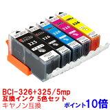 【BCI-326+325】5色セット\5066→\2980(41%OFF)