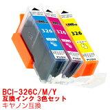 【3色セット】BCI-326CMYインクキャノンBCI326CBCI-326+325/6MPBCI-326+325/5MPインクカートリッジプリンターインク互換インクcanon326PIXUSMG8230MG8130MG6230MG6130MG5330MG5230MG5130MX893MX883iP4930iP4830iX6530純正インクと同等