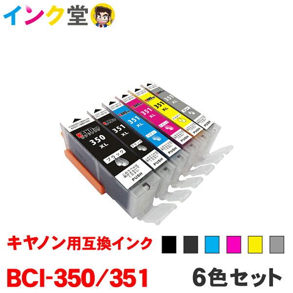 時間 クーポン配布 BCI-351XL+350XL/6MPインクプリンターインクキャノンキヤノン用互換インクカートリッジcan