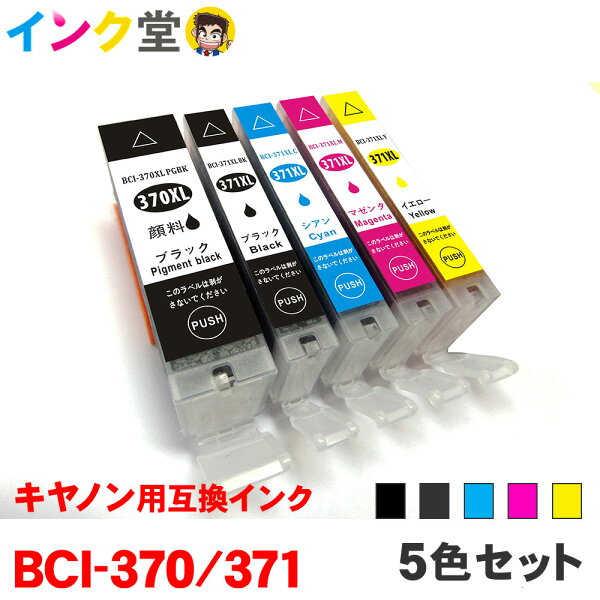 時間 クーポン配布 BCI-371XL+370XL/5MPインクプリンターインクキャノンキヤノン用互換インクカートリッジcan