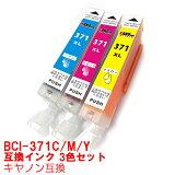 【3色セット】BCI-371XLCMY371インクcanonキャノンインクカートリッジプリンターインクPIXUSTS9030TS8030MG7730FMG7730MG6930MG5730互換インクBCI371XLC大容量BCI-371XL+370XL/5MPBCI-371XL+370XL/6MP純正インクと同等