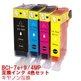 【BCI-7e+9】4色セット\4150→\1580(62%OFF)