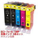 【時間限定クーポン配布】BCI-7e+9/5MP インク キャノン キヤノン用互換 インクカートリッジ プリンターインク canon 5色セット BCI-9BK BCI-7eBK BCI-7eC BCI-7eM BCI-7eY PIXUS MP830 MP810 MP800 MP610 MP600 MP500 MX850