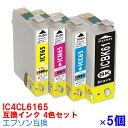 インク epson エプソン IC4CL6165 ×5セット...