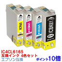 【時間限定クーポン配布】IC6165 4色セット インク エ...
