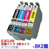 【IC69】4色セット\3680→\2180(41%OFF)