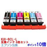 KUI-6CLポイント10倍エプソンインクEPSONインクカートリッジプリンターインクKUIヨット互換インクKUI-BKKUI-CKUI-MKUI-YKUI-RKUI-GY純正インクと同等6色EP-10VAEP-30VA送料無料