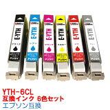 YTH-6CLエプソンインクEPSONインクカートリッジプリンターインクYTHヨット互換インクYTH-BKYTH-CYTH-MYTH-YYTH-RYTH-GY純正インクと同等6色EP-10VAEP-30VA送料無料