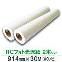 インクジェットロール紙 RCフォト光沢紙 914mm×30M 2本