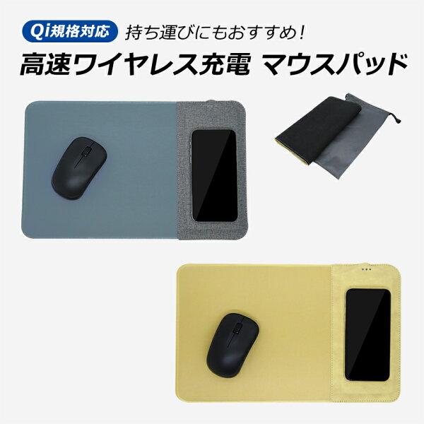 充電マウスパッド高速ワイヤレス充電スマホ充電QiiPhone充電qi規格対応おしゃれマウスパッド