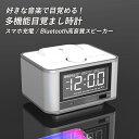 Skynew 多機能目覚まし時計 Bluetooth スピーカー Qiワイヤレス充電 FMラジオ AUX USBスマホ充電 microS...